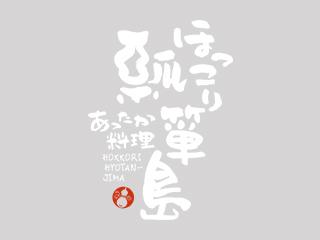 森ノ宮駅のほっこり瓢箪島の楽しみ方